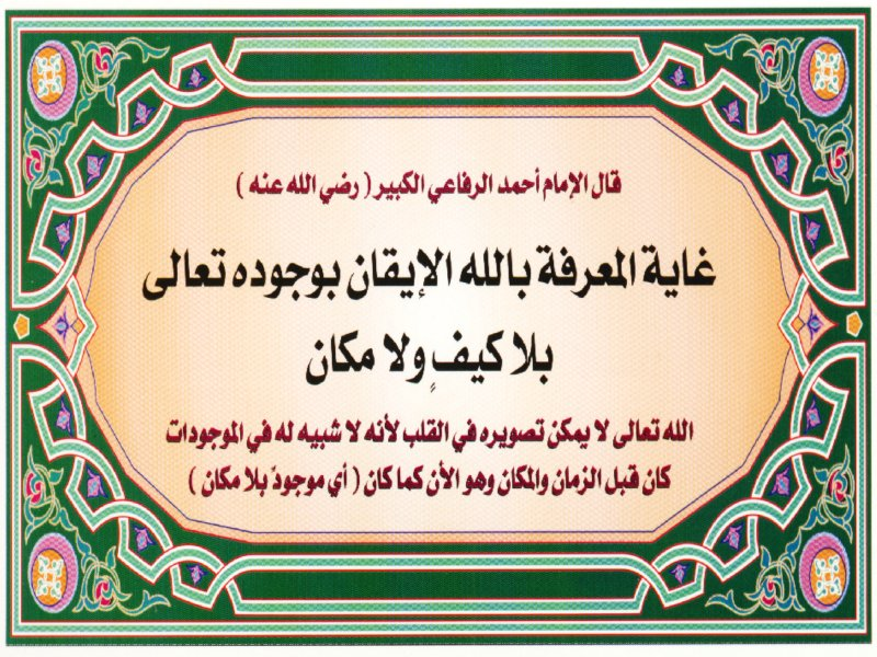 qowl al imam ahmad