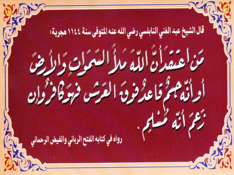 tawheed 2