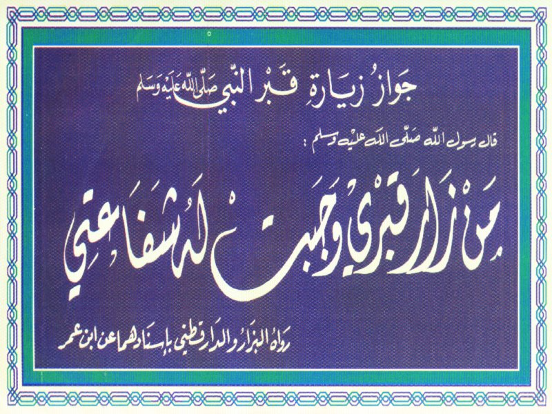 ziyarat kabr al nabi